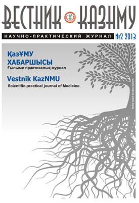 Вестник КазНМУ 2013 №2