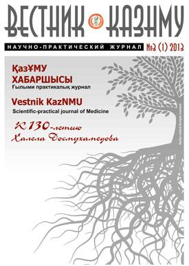 Вестник КазНМУ 2013 №3