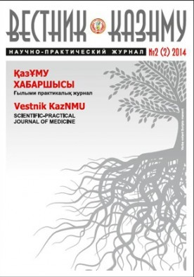 Вестник КазНМУ 2014 №4(1)