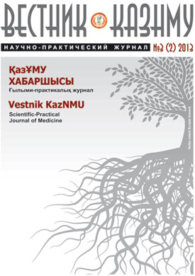 Вестник КазНМУ 2013 №3(2)