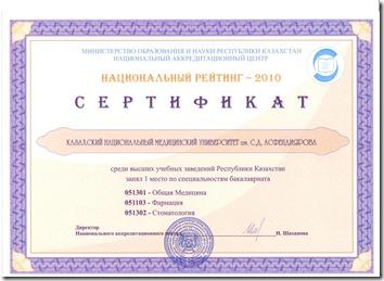 Сертификат НАЦ2010_1 место