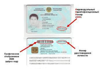 паспорт казахстана нового образца - фото 11