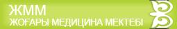 Почта КазНМУ