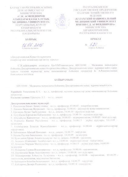 Каз.вар.Приказа о внесении изм.и доп.ДС-1